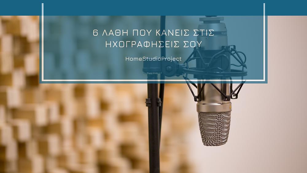 6 λάθη που κάνεις στις ηχογραφήσεις σου-HomeStudioProject.com