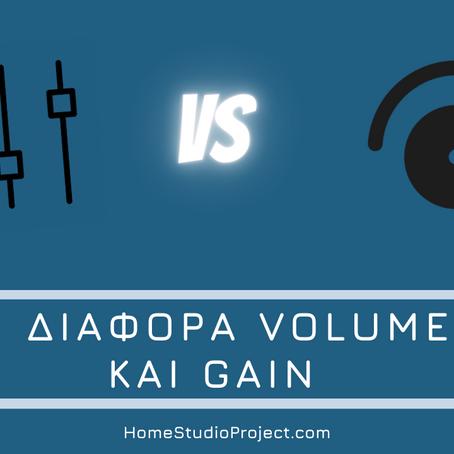 Η διαφορά volume και gain