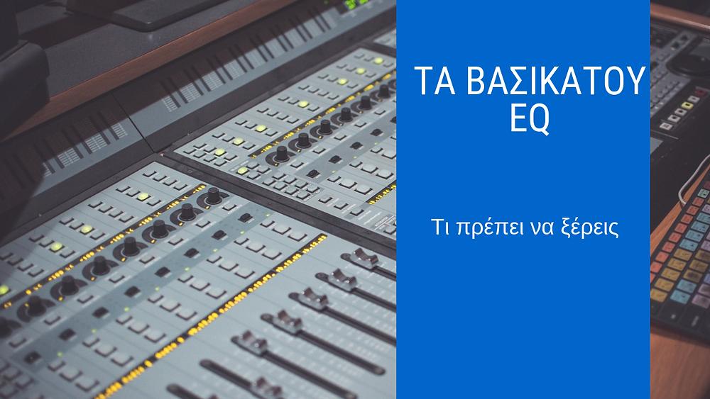 homestudioproject,ηχογραφήσεις,equalizer,τα βασικά του eq,