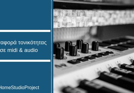 Πώς να κάνεις μεταφορά τονικότητας (transpose) σε midi & audio