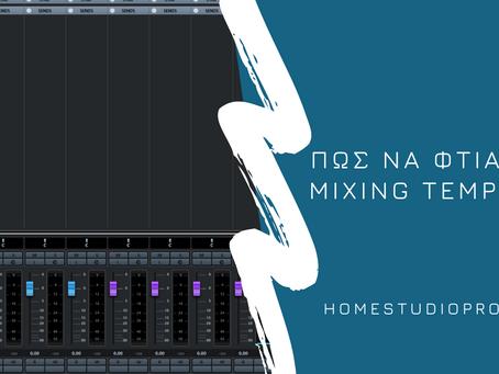 Πως να φτιάξεις mixing template