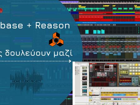 Cubase + Reason: Πως δουλεύουν μαζί -Βίντεο