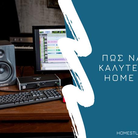 Πως να γίνεις καλύτερος στο home studio