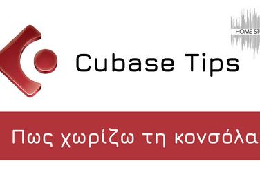 Cubase Tips -Πως χωρίζω τη κονσόλα