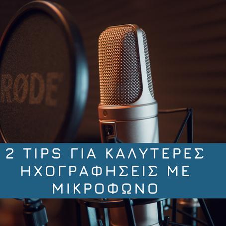 2 τεχνικές για ηχογράφηση με το μικρόφωνο-Βίντεο