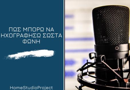 Πως μπορώ να ηχογραφήσω σωστά φωνητικά στο home studio