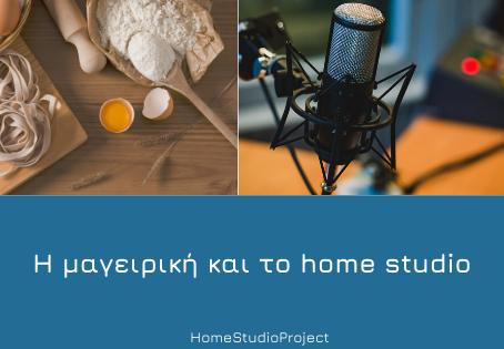 Η μαγειρική και το home studio