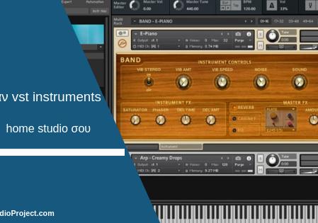 Δωρεάν vst instruments για το home studio σου