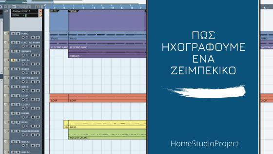 homestudioproject, πως ηχογραφούμε ένα ζειμπέκικο