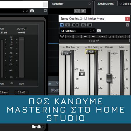 Πως κάνουμε mastering στο home studio(Βίντεο)