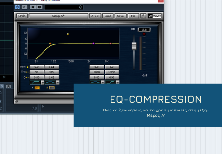 EQ και Compressor: Πως ξεκινάμε να τα χρησιμοποιούμε στη μίξη -Μέρος A'