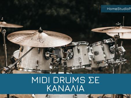 Midi drums σε κανάλια (βίντεο)