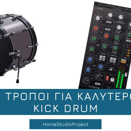 2 τρόποι για καλύτερο kick drum