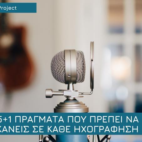 5 (+1)  πράγματα που πρέπει να κάνεις σε κάθε ηχογράφηση στο home studio