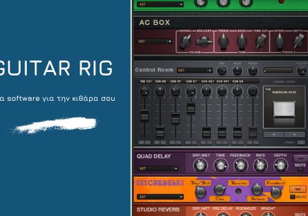 GUITAR RIG:Ένα software για την κιθάρα σου