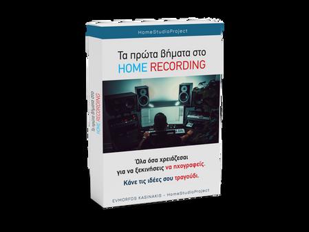 """Καινούριο μάθημα """"Τα πρώτα βήματα στο home recording"""""""