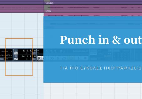 H λειτουργία punch in -punch out για πιο εύκολη ηχογράφηση