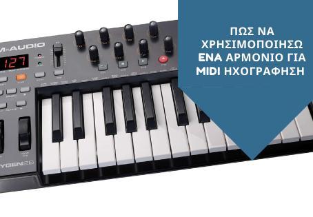 Πως μπορώ να χρησιμοποιήσω ένα αρμόνιο σαν midi keyboard