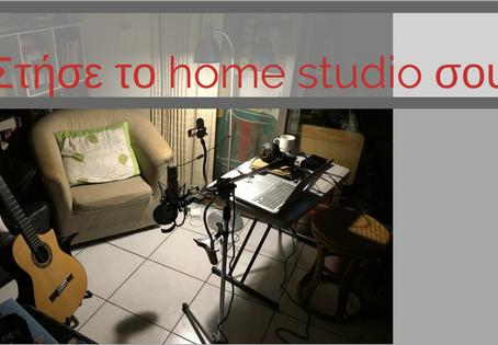 """Γιατί πρέπει να """"στήσεις"""" το home studio σου."""