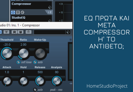 ;Πρώτα EQ και μετά compression ή το αντίθετο