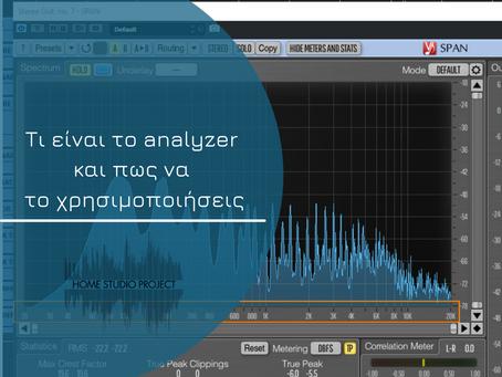 Τι είναι το analyzer και πως να το χρησιμοποιείς