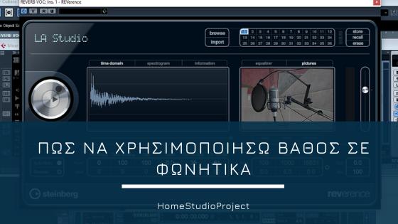 HomeStudioProject πως χρησιμοποιω βάθος σε φωνητικά