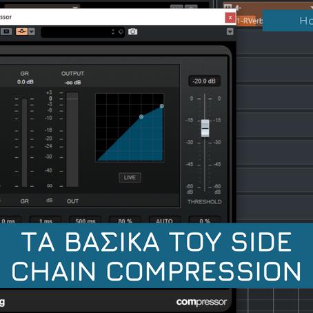 Τα βασικά του side chain compression