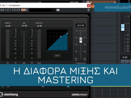 Η διαφορά μίξης και mastering