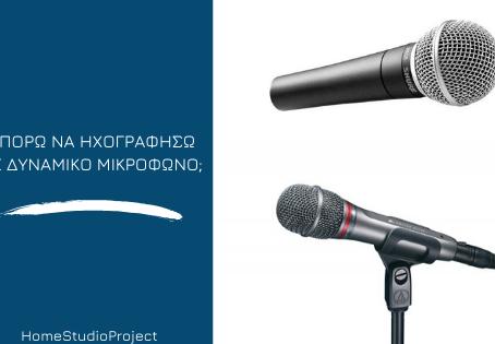 Μπορώ να ηχογραφήσω με δυναμικό μικρόφωνο;