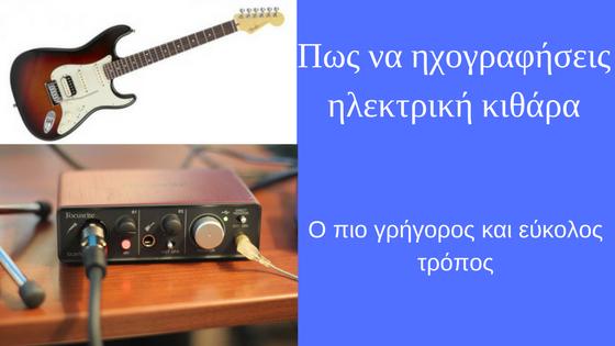 ηχογράφηση ηλεκτρικής κιθάρας-homestudioproject