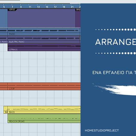 Arranger track για τις ηχογραφήσεις σου-Βίντεο