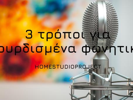 3 τρόποι για κουρδισμένα φωνητικά