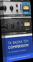Τα βασικά του compression.png
