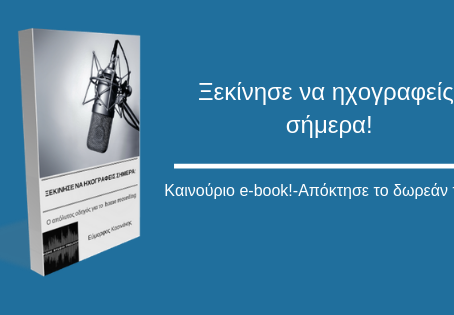 Καινούριο e-βιβλίο για σένα. Απλά κάνε μια εγγραφή