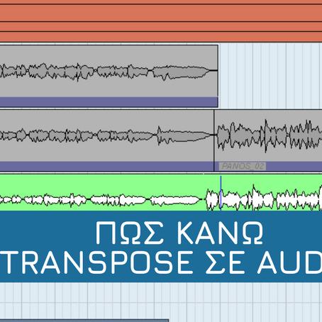 Πως κάνω transpose σε audio