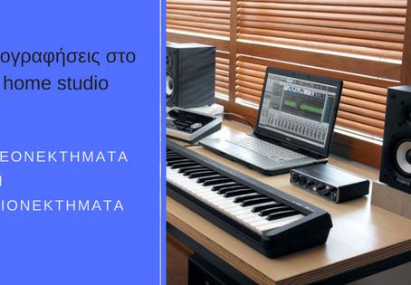 Ηχογραφήσεις στο home studio: Πλεονεκτήματα και μειονεκτήματα