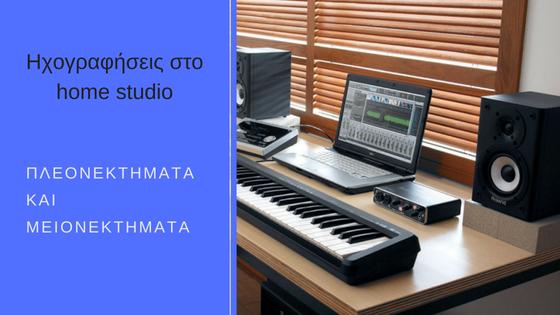 HomeStudioProject, πλεονεκτήματα και μειονεκτήματα πουυ έχουν τα home studio