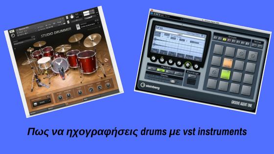 ηχογραφηση ντραμς με vst instruments,homestudioproject