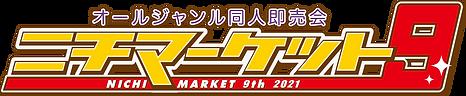 ニチマーケット2021ロゴ.png