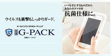 G-PACK16.jpg