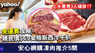 【網購凍肉】上水屠房3人確診!網購凍肉推介5間:免運費攻略/親民價$69安格斯西冷牛扒