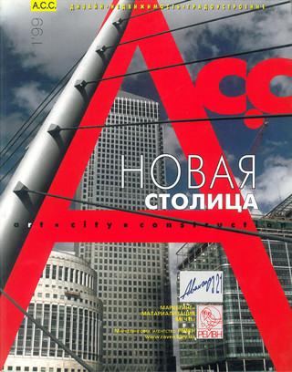 A.C.C. #1 1999