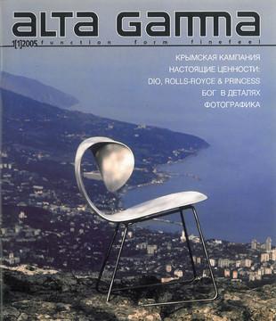 ALTA GAMMA #1 2005