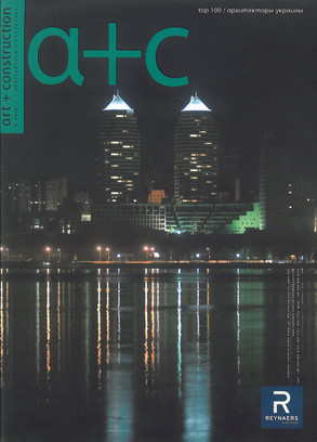 A+C #4 2008