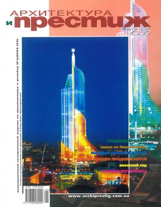 Архитектура и престиж #1 2005