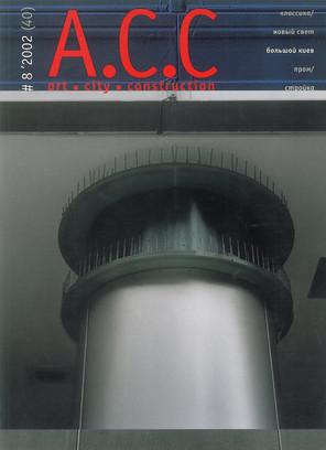A.C.C. #8 2002