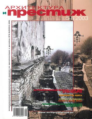 Архитектура и престиж #5-6 2003