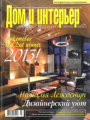 Дом и интерьер #9 (132) 2013