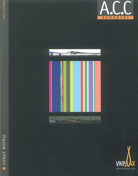 A.C.C. #2 2005