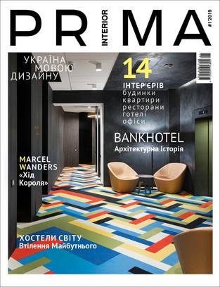 PRIMA INTERIOR #1 2019